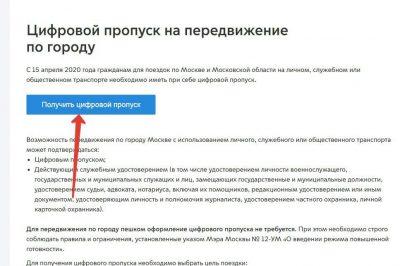 Получение электронного пропуска через сайт Москвы. шаг 2