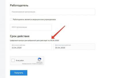 Получение электронного пропуска через сайт Москвы. шаг 3