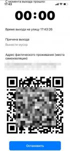 код для выхода из дома в приложении Госуслуги СТОП коронавирус