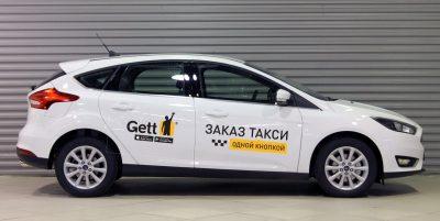 машина такси гетт