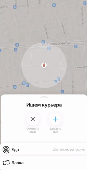 услуга Курьер в Яндекс Такси 1