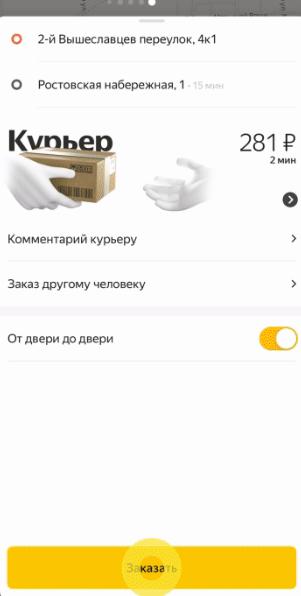 Заказать курьера в Яндекс Такси