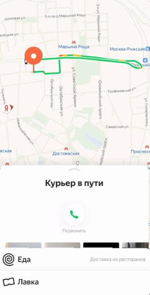 Заказать услугу Курьер в Яндекс Такси
