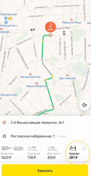 Тариф Курьер в Яндекс Такси
