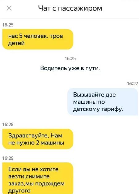 распознавание комментариев в Таксометре Яндекс Такси