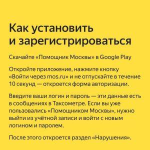 Как проверить пропуск у пассажира такси в Москве (1)