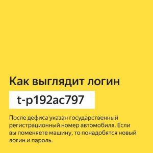 Как проверить пропуск у пассажира такси в Москве (3)