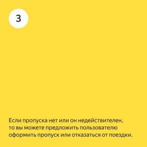 Как проверить пропуск у пассажира такси в Москве (4)