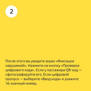 Как проверить пропуск у пассажира такси в Москве (5)