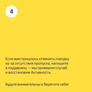 Как проверить пропуск у пассажира такси в Москве (6)
