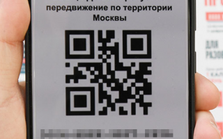 Как проверять цифровые пропуска в Москве у пассажиров с 27 мая 2020 года