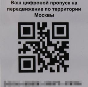 цифровые пропуска в москве с 27 мая 2020 года