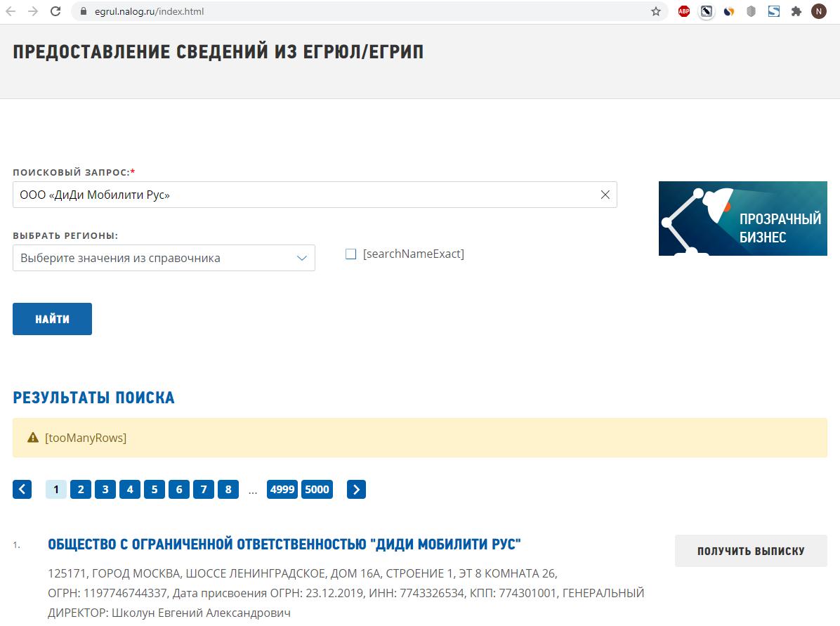 данные DiDi такси в России