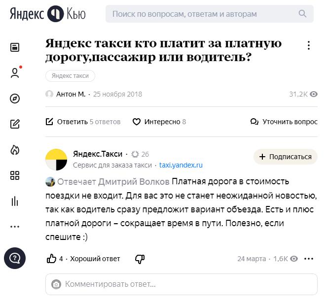 Включена ли стоимость платной дороги в заказ Яндекс Такси