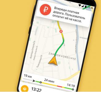 Платные дороги в Таксометре Яндекс Такси