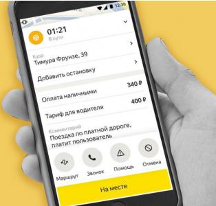 Платные дороги в Яндекс Такси в приложении для водителя