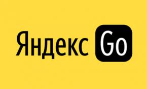 Приложение Яндекс Такси стало Яндекс Go и расширило список функций
