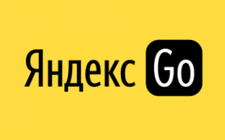 Приложение Яндекс Go (1)
