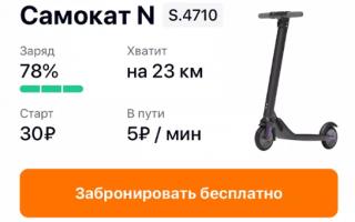 В Ситимобил можно взять в аренду электросамокаты от URent