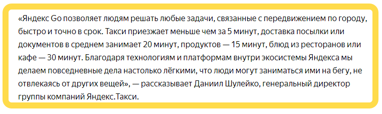 комментарий директора Яндекс Такси о приложении Яндекс Go