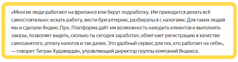 комментарий директора Яндекс о приложении Яндекс Про