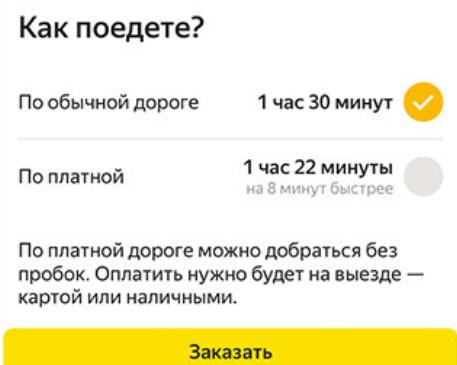 Выбор платной дороги в Яндекс Такси