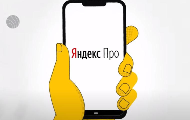 приложение Яндекс Про