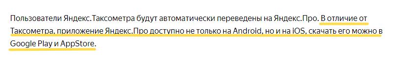 скачать приложение Яндекс Про