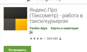 Таксометр превратился в Яндекс.Про и доступен на iOS