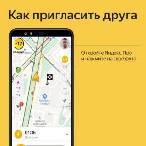Инструкция. Как пригласить друга в Яндекс Такси водителем (1)