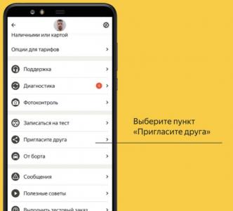 Инструкция. Как пригласить друга в Яндекс Такси водителем (2)