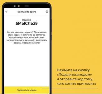 Инструкция. Как пригласить друга в Яндекс Такси водителем (3)
