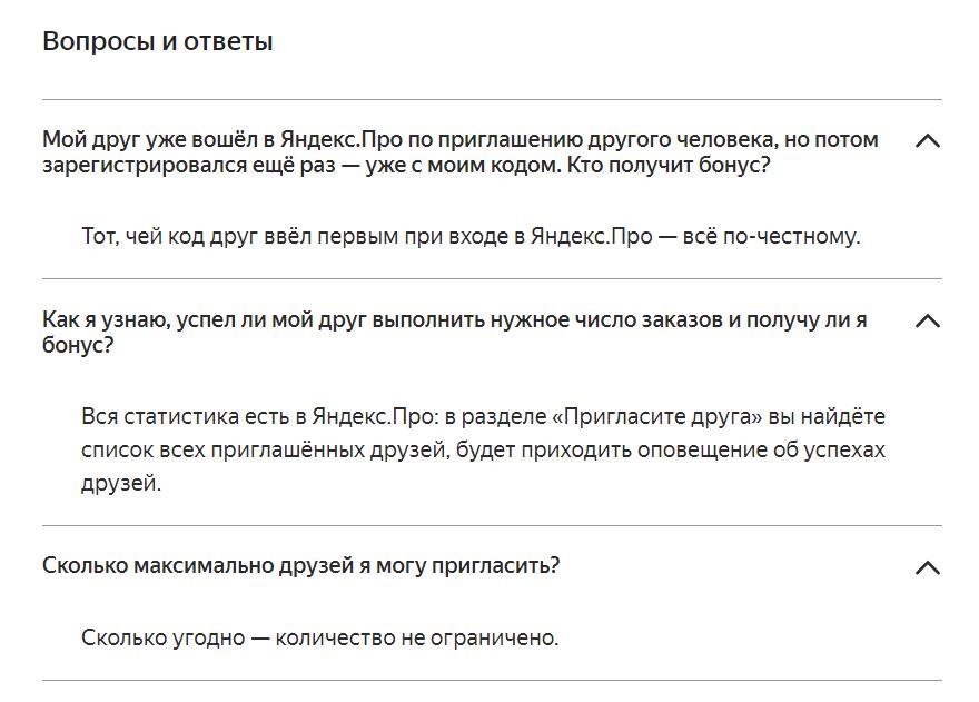 Ответы на вопросы по приглашению друга в Яндекс Такси водителем