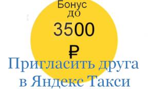Бонус за приглашение друга в Яндекс Такси вырос до 3500 рублей в некоторых городах