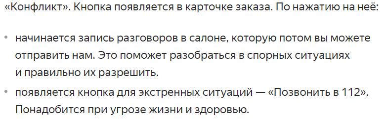 Кнопка Конфликт в приложении Яндекс Такси для водителей