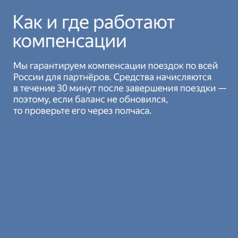 компенсации Яндекс Такси для водителей