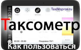 Как водителю пользоваться Таксометром Яндекс Такси