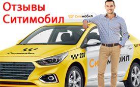 Ситимобил авто