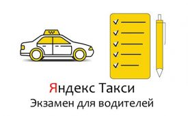 Как пройти тестирование в Яндекс Такси на бизнес-класс